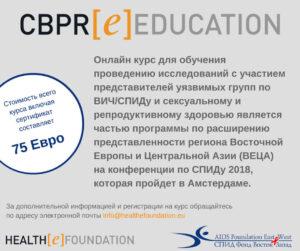 cbpr-rus